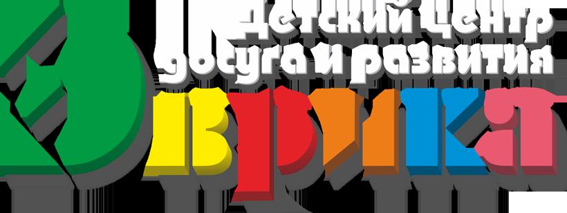 Детский центр досуга и развития «Эврика», Новочеркасск